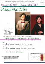 120511-romantic duo.jpg